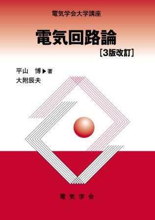 電気回路論[3版改訂]