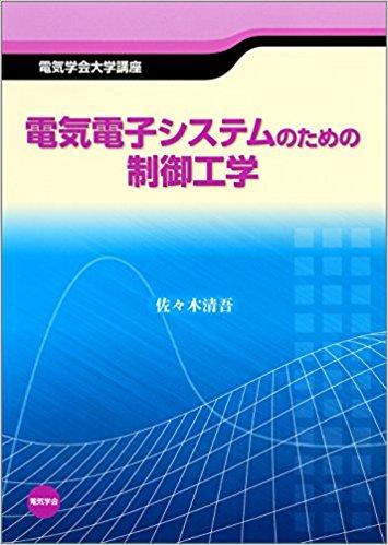 電気電子システムのための制御工学
