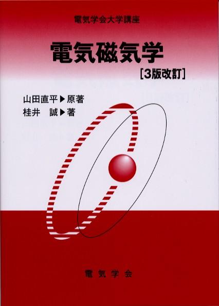 電気磁気学(3版改訂)