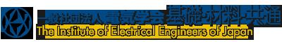 電気学会 基礎・材料・共通部門