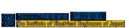 IEEJ Hokuriku Branch