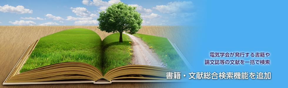 書籍・文献総合検索