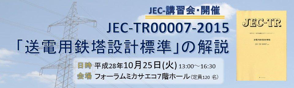 JEC-20161025