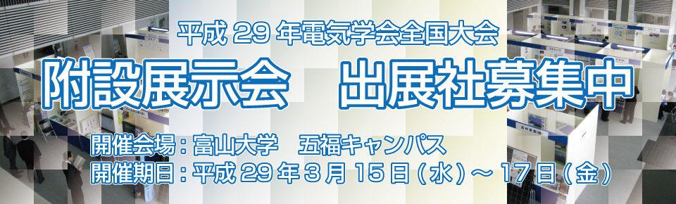 平成29年全国大会附設展示会