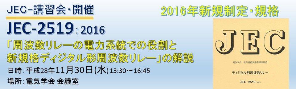 JEC-20161130