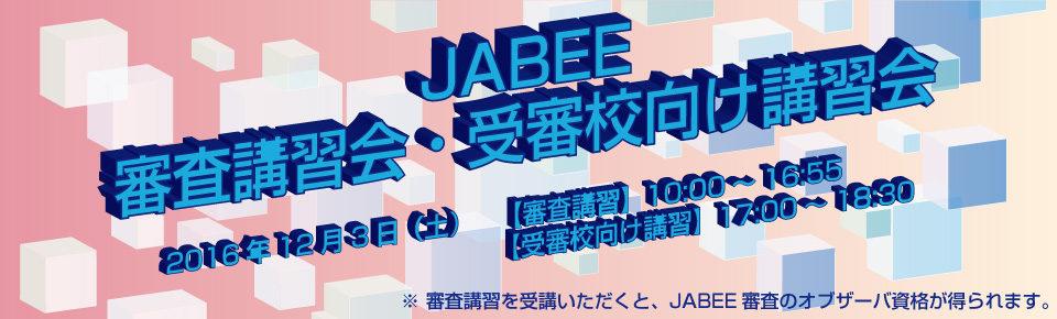 JABEE審査講習会・受審校向け講習会