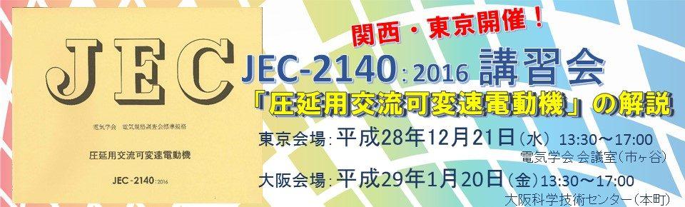 JEC-20161220