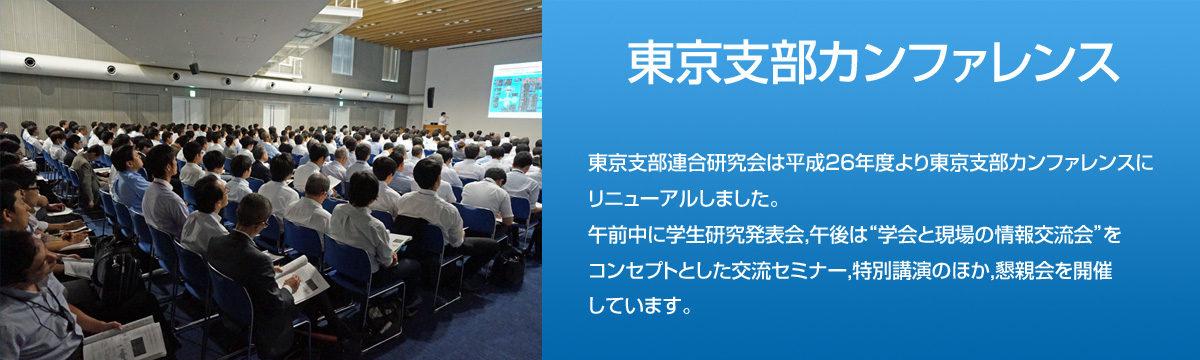 電気学会 東京支部