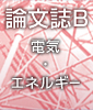 論文誌B 電気・エネルギー