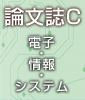 論文誌C 電子・情報・システム