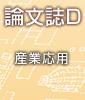 論文誌D 産業応用