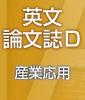 英文論文誌D 産業応用