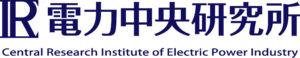 電力中央研究所
